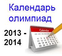 календарь олимпиад 2013-2014