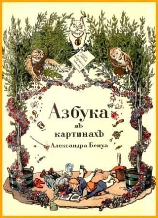 Азбука Александра Бенуа