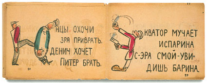 """""""Советская азбука"""" Маяковского"""