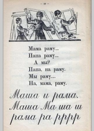 букварь Афанасьева