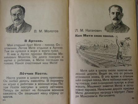 Букварь Н.М. Головина
