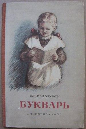букварь Редозубова