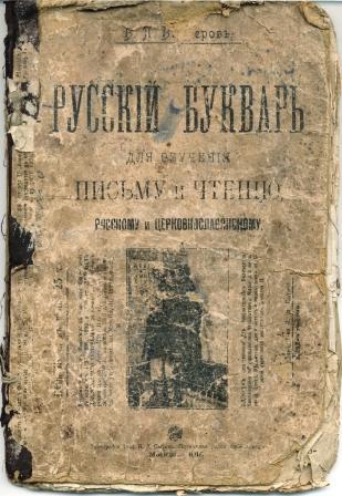букварь Вахтерова