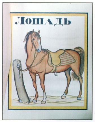 азбука конашевича