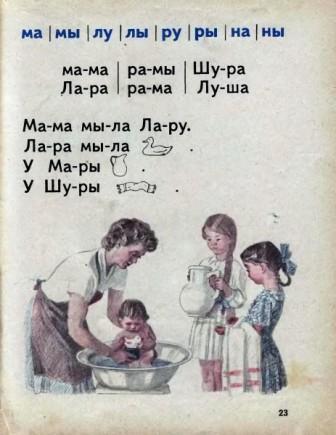 мама мыла фото мыла