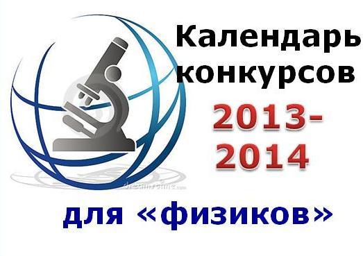 календарь конкурсов 2013-2014