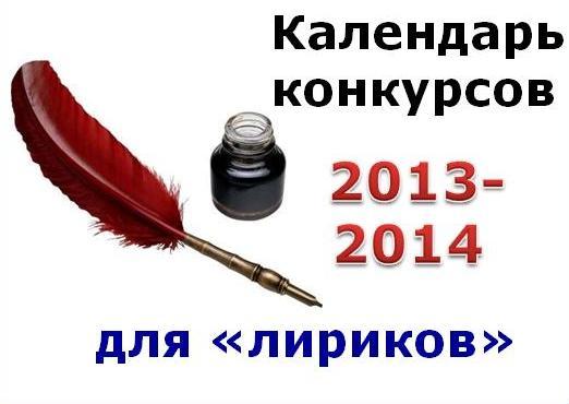 календарь конкурсов 2013-2014 часть 2